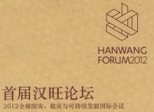 Hanwang Forum 2012/-